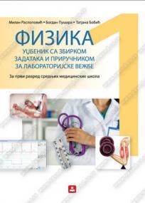 Fizika sa zbirkom zadataka i priručnikom za laboratorijske vežbe za 1. razred srednjih m