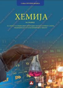 Hemija, udžbenik