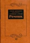 Latinsko srpski rečnik