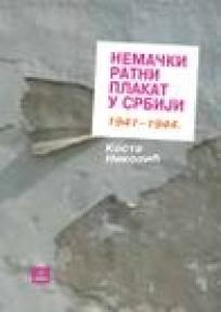 Nemački ratni plakat u Srbiji 1941-1944.