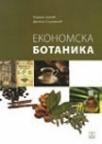 Ekonomska botanika