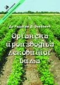 Organska poljoprivreda lekovitog bilja