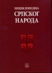 Enciklopedija srpskog naroda