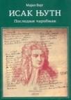 Isak Njutn - poslednji čarobnjak