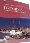 Putopis - turistička geografija za znatiželjne