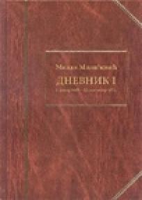 Dnevnik 1 (1869-1872)