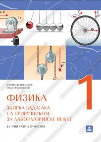 Fizika 1, zbirka zadataka sa priručnikom za laboratorijske vežbe