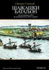 Šajkaški bataljon - od osnivanja 1763. do razvojačenja 1873. godine