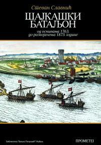 Šajkaški bataljon: Od osnivanja 1763. do razvojačenja 1873. godine