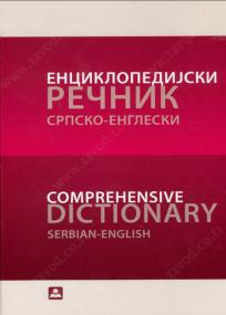 Enciklopedijski srpsko-engleski rečnik = Comprehensive Serbian - English dictionary