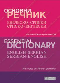 Osnovni englesko-srpski, srpsko-engleski rečnik