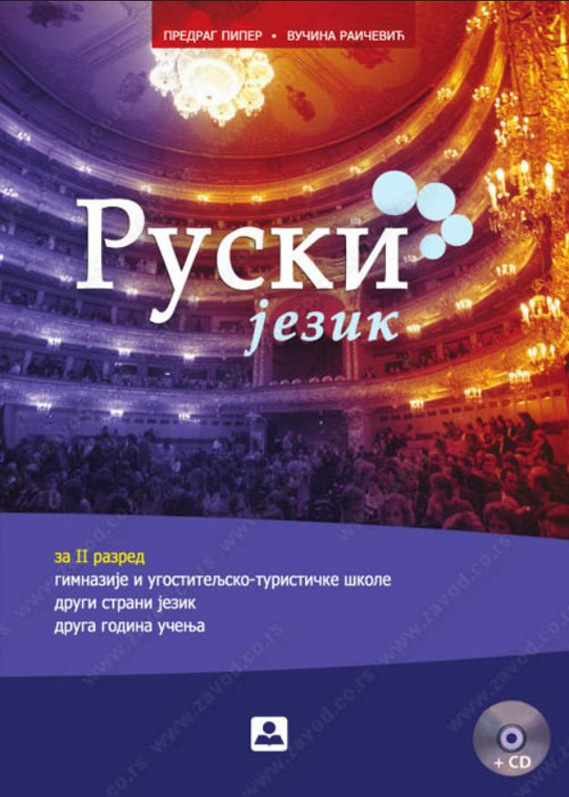Ruski jezik + CD