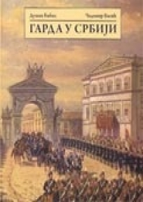 Garda u Srbiji 1829-1945
