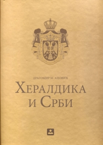 Heraldika i Srbi