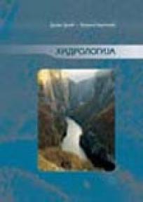 Hidrologija