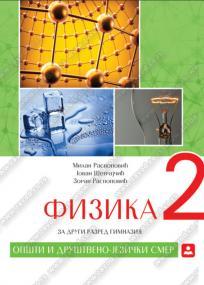 Fizika 2, udžbenik