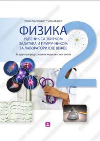 Fizika 2 sa zbirkom zadataka i priručnikom za laboratorijske vežbe