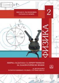 Fizika 2 - zbirka zadataka sa laboratorijskim vežbama