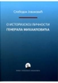 O istorijskoj ličnosti generala Mihailovića