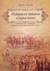 Istorijska čitanka i radna sveska