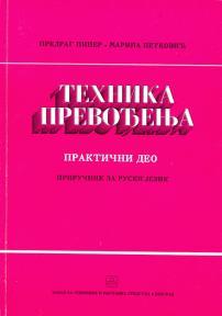 Tehnika prevođenja - priručnik za ruski jezik