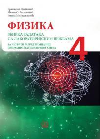 Fizika 4, zbirka zadataka sa laboratorijskim vežbama