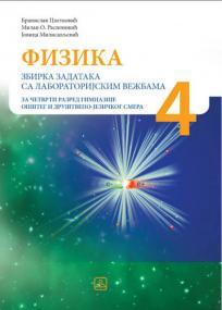 Fizika, zbirka zadataka sa laboratorijskim vežbama