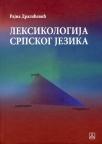 Leksikologija srpskog jezika