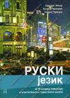 Ruski jezik za IV razred SŠ