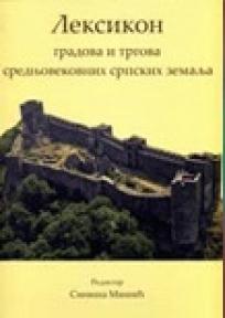 Leksikon gradova i trgova srednjovekovnih srpskih zemalja