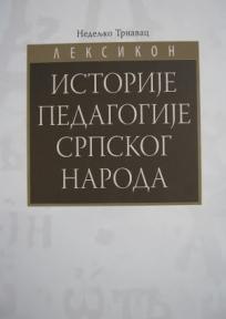 Leksikon istorije pedagogije srpskog naroda