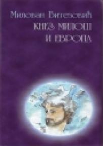 Knez Miloš i Evropa
