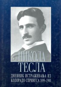 Dnevnik istraživanja iz Kolorado Springsa 1899-1900. godine