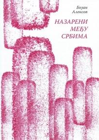 Nazareni među Srbima