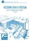 Nastavni Plan i program odseka za železnički saobraćaj i transport
