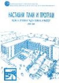 Nastavni plan i program odseka za drumski i gradski saobraćaj i transport