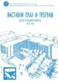 Nastavni Plan i program odseka za vazdušni saobraćaj i transport