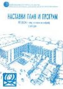 Nastavni Plan i program odseka za PTT - smer poštanski saobraćaj
