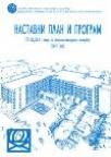 Nastavni Plan i program odseka za PTT - smer telekomunikacioni saobraćaj