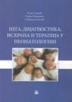 Nega, dijagnostika, ishrana i terapija u neonatologiji