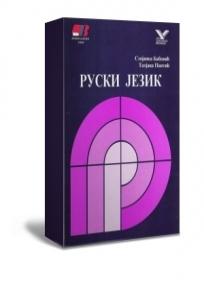 Kurs ruskog jezika za samostalno učenje 2
