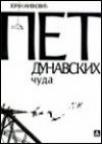 Pet dunavskih čuda - džepno izdanje