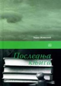 Poslednja knjiga