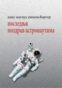 Poslednji pozdrav astronautima