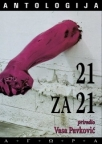 21 za 21, antologija srpske priče s početka 21.veka