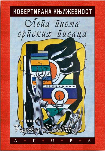 Kovertirana književnost: lepa pisma srpskih pisaca