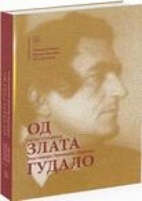 Od zlata gudalo - monografija Vlastimira Pavlovića Carevca + CD