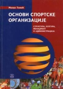 Osnovi sportske organizacije