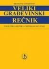 Veliki građevinski rečnik englesko-srpski, srpsko-engleski (80000 terminoloških jedinic