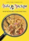 Agata Misteri - Faraonova zagonetka